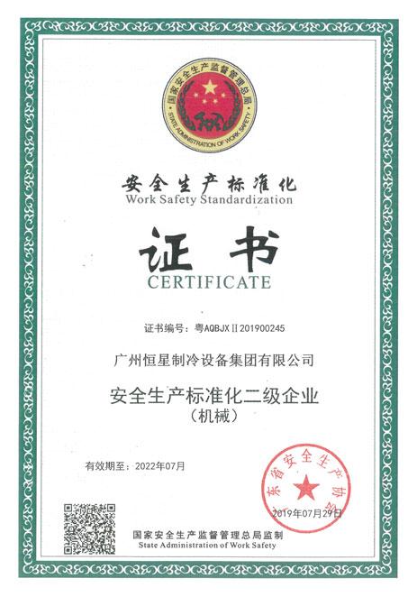 恒星制冷通过安全生产标准化二级认证