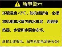 空气源热泵供暖维护、防冻、电气安全、化霜等须知!